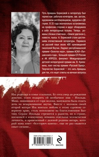 Бел-горюч камень Борисова А.