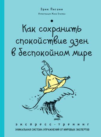 Пигани Э. - Как сохранить спокойствие ДЗЕН в беспокойном мире. Экспресс-тренинг обложка книги