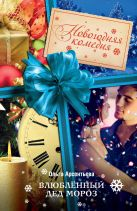 Арсентьева О. - Влюблённый Дед Мороз' обложка книги
