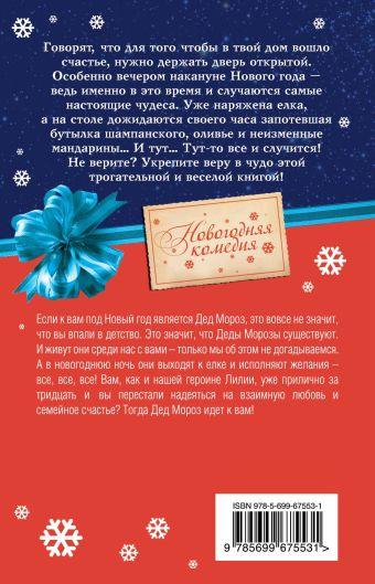 Влюблённый Дед Мороз Арсентьева О.