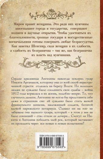 Златовласая амазонка Арсеньева Е.