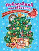 Квартник Т.А. - Новогодний калейдоскоп' обложка книги