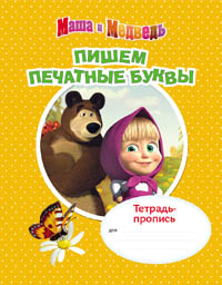 Маша и медведь.Пропись.Пишем печатные буквы