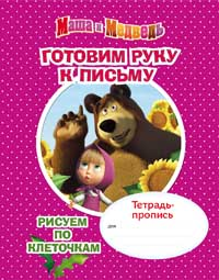 Маша и медведь.Тетрадь-пропись. Готовим руку к письму. Рисуем по клеточкам