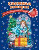 Ерёменко Н.В. - Снежная история' обложка книги