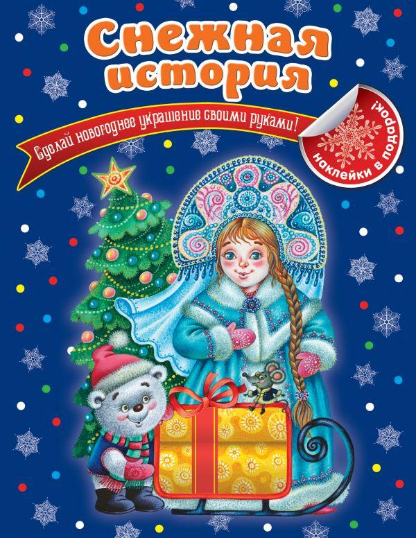 Снежная история Ерёменко Н.В.