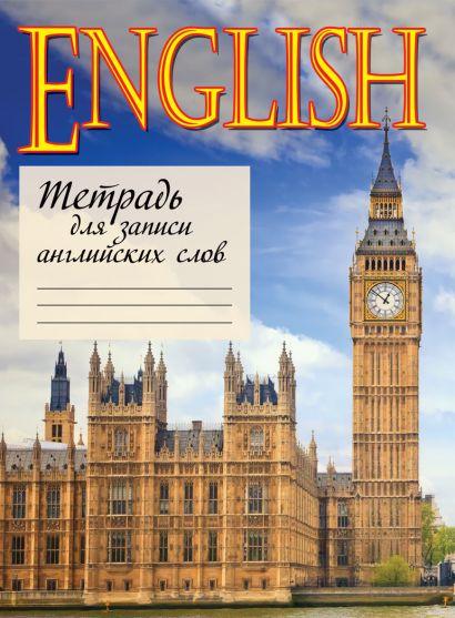 Тетрадь для записи английских слов (4-е оформление) - фото 1