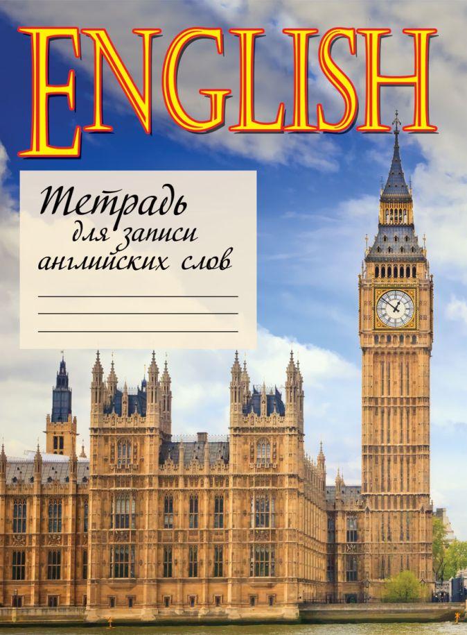 Тетрадь для записи английских слов (4-е оформление)