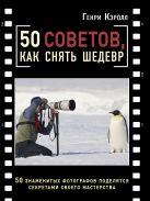 Кэролл Г. - 50 советов, как снять шедевр' обложка книги