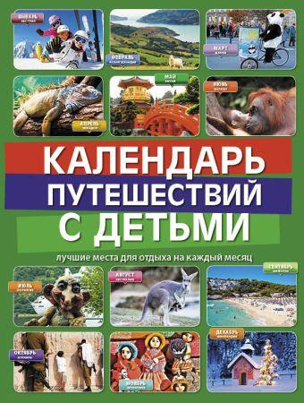 Календарь путешествий с детьми Игнатьева М.В., Самарцева Е.Ю., Чеснокова К.С.