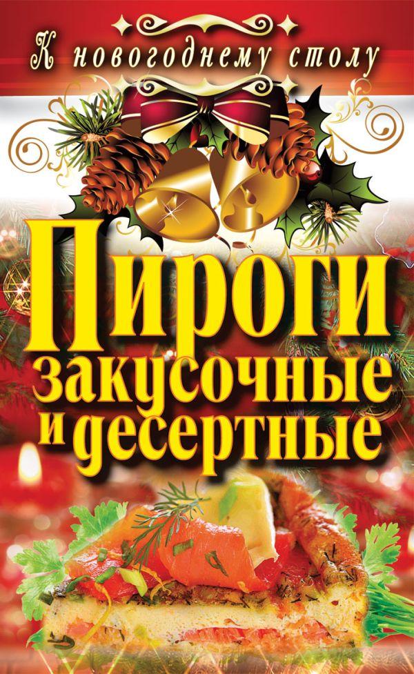 Пироги закусочные и десертные Филатова С.В.
