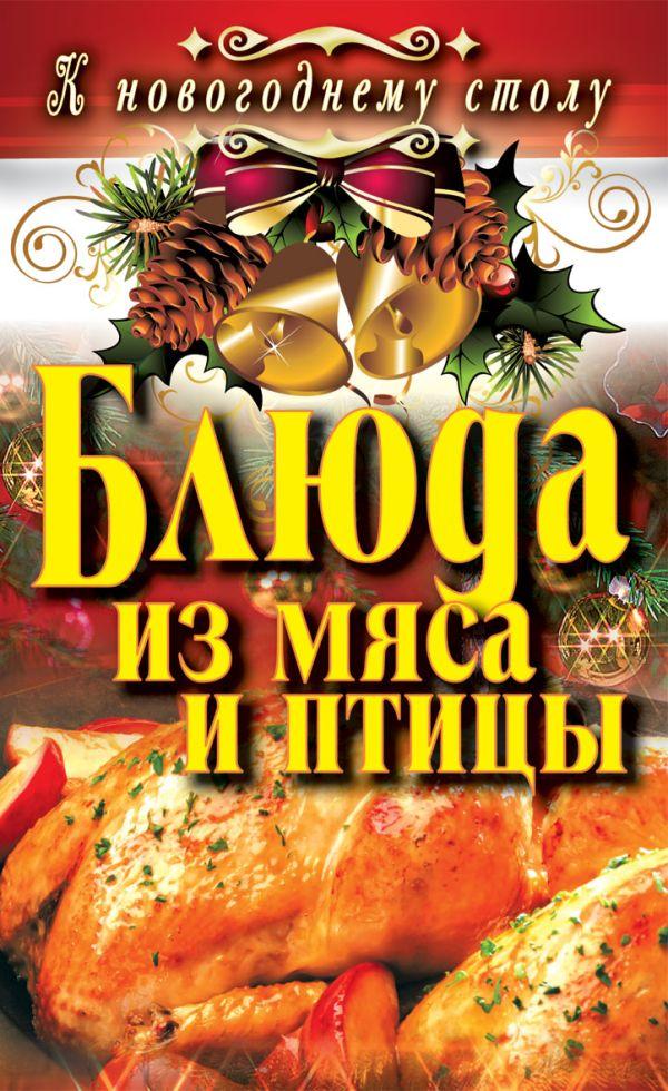 Блюда из мяса и птицы Сосновская А. В.