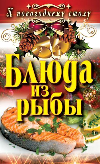 Блюда из рыбы Сосновская А. В.