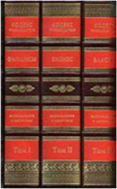 Кодекс руководителя.Власть.Финансы.Бизнес:в коробе,в 3-х томах - фото 1
