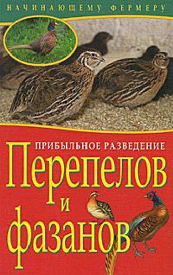 Прибыльное разведение перепелов и фазанов Плотникова Т.