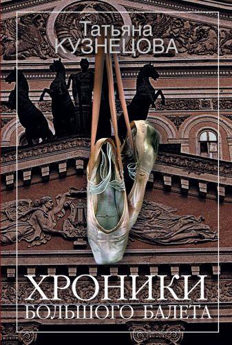 Кузнецова Т.А. - Хроники Большого балета обложка книги