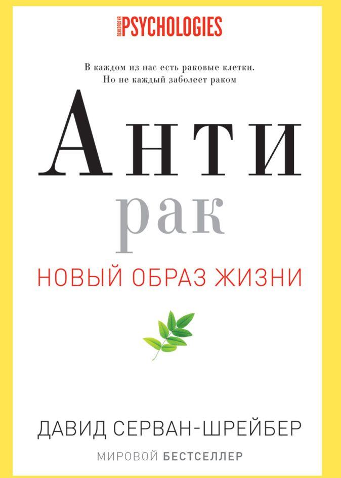 Серван-Шрейбер Д. - Антирак. Новый образ жизни ( с супер.) обложка книги
