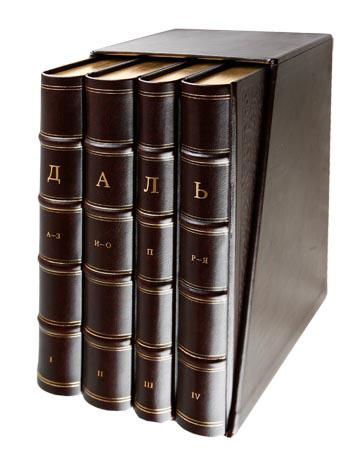 Даль В. - Толковый словарь  живого великорусского языка: В 4 т. обложка книги