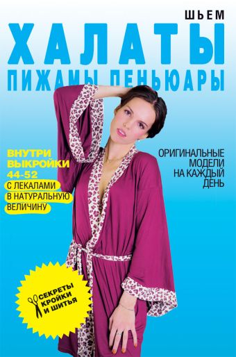Шьем халаты, пижамы, пеньюары. Оригинальные модели на каждый день Ермакова С.О.
