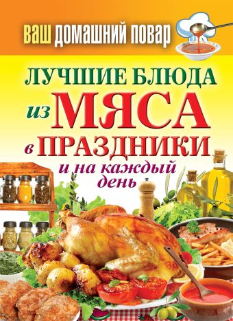 Ваш домашний повар. Лучшие блюда из мяса в праздники и на каждый день Кашин С.П.