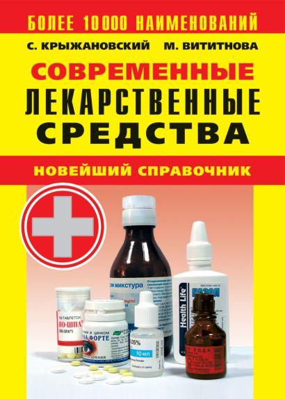 Современные лекарственные средства: Новейший справочник - фото 1