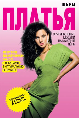 Ермакова С.О. - Шьем платья. Оригинальные модели на каждый день обложка книги