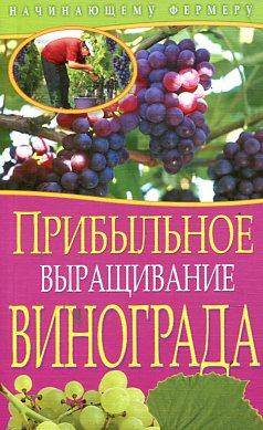 Прибыльное выращивание винограда Демин И. О.