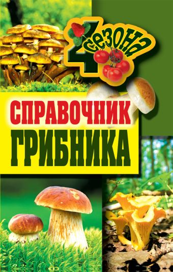 Справочник грибника Уханова И.А.