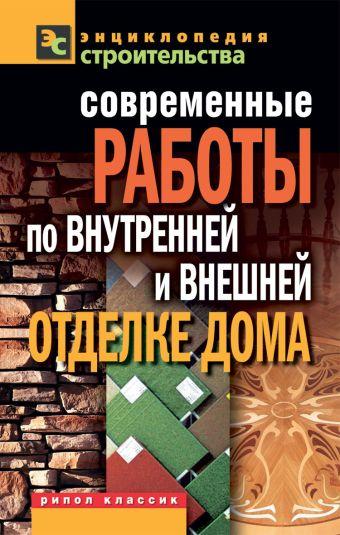 Современные работы по внутренней и внешней отделке дома Назарова В.И.