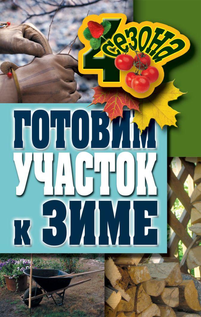 Жмакин М.С. - Готовим участок к зиме обложка книги