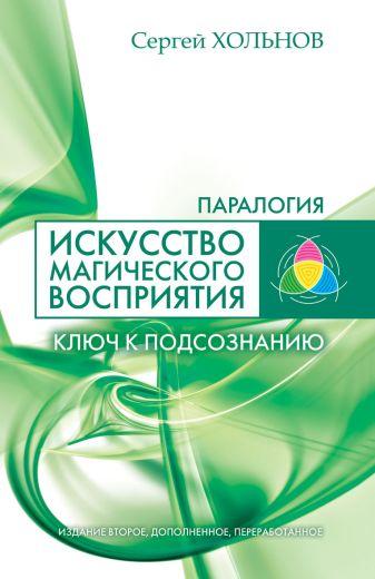 Хольнов С.Ю. - Искусство магического восприятия. Ключ к подсознанию обложка книги