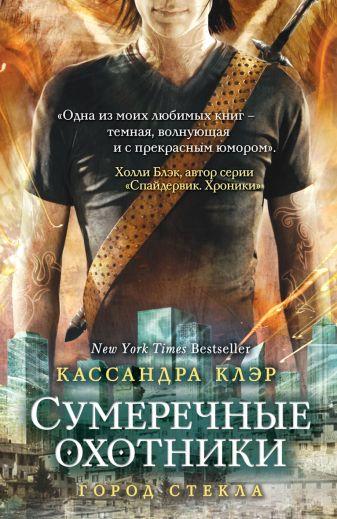 Клэр К. - Сумеречные охотники. Город стекла (книга 3) обложка книги