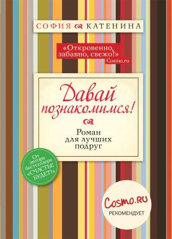 Катенина С. - Счастье будет!Давайте познакомимся!( с подарком от YVES ROCHER в термоупаковке) обложка книги