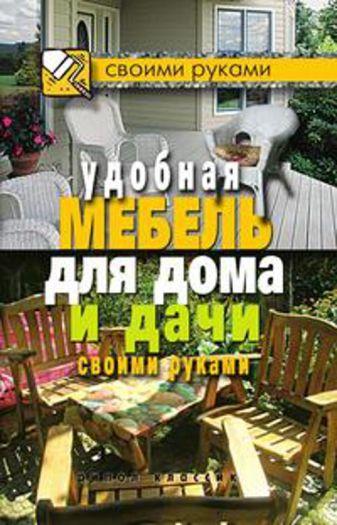 Удобная мебель для дома и дачи своими руками