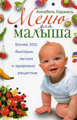 Кармель А. - Меню для малыша. Более 200 быстрых , легких и здоровых рецептов обложка книги