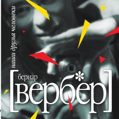 Вербер Бернар - Вербер.Наши  друзья Человеки обложка книги