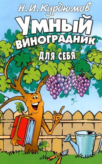 Курдюмов Н. - Умный виноградник для себя обложка книги