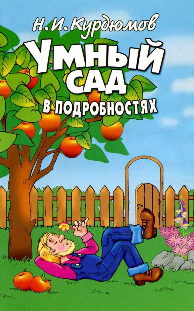Курдюмов Н.И. - Умный сад в подробностях обложка книги
