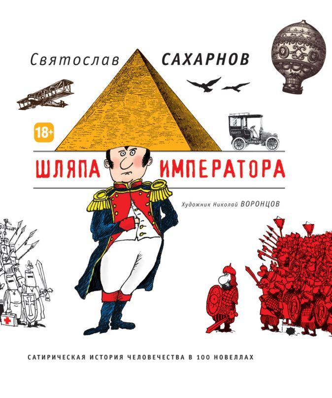 Сахарнов С.В. - Шляпа императора. Сатирическая история человечества в 100 новеллах обложка книги