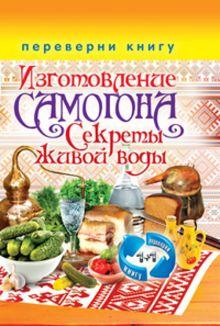 1+1, или Переверни книгу. Изготовление домашнего вина. Секреты мастерства. Изготовление самогона. Секреты живой воды
