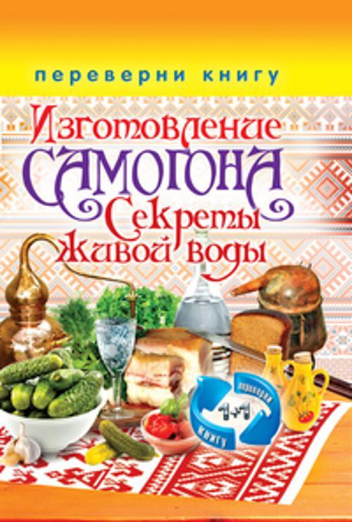 Кашин С.П. 1+1, или Переверни книгу. Изготовление домашнего вина. Секреты мастерства. Изготовление самогона. Секреты живой воды