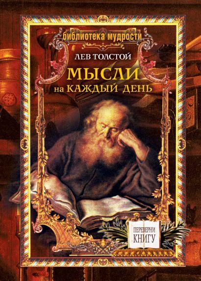1+1, или Переверни книгу. Библиотека мудрости.Л.Н.Толстой. Мысли на каждый день. Петр Столыпин о России - фото 1