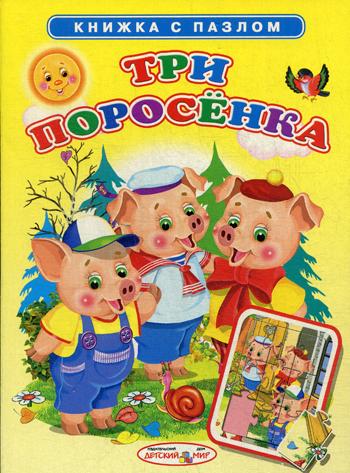 Лиходед В. - Три поросенка обложка книги