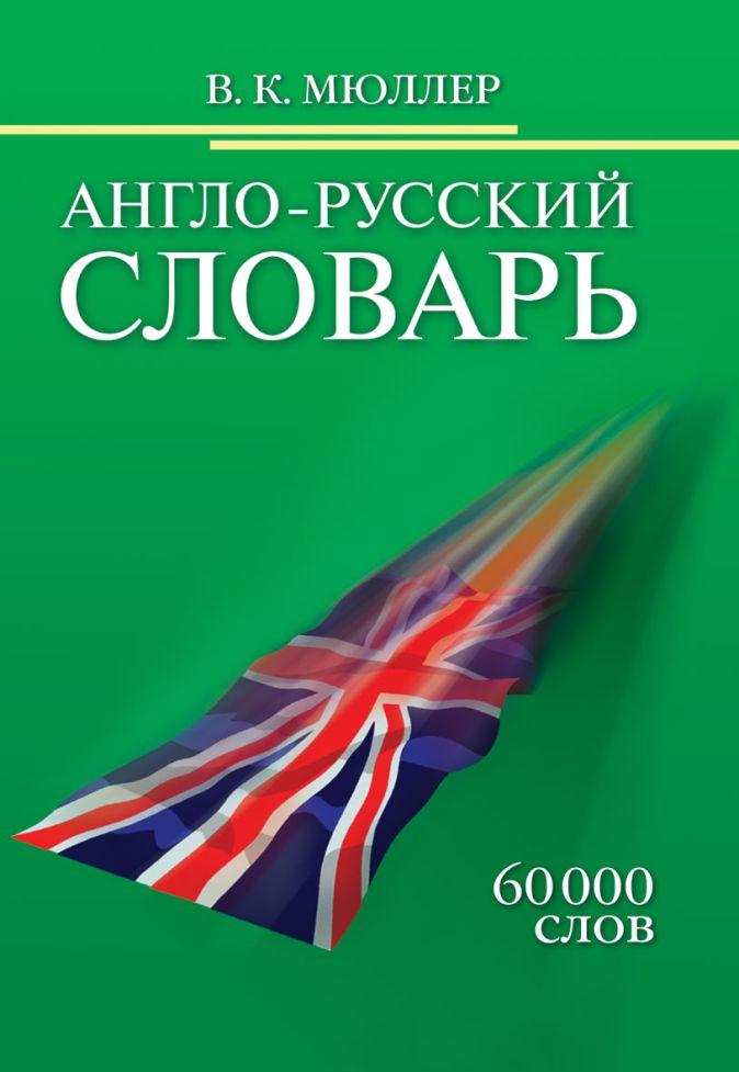 Мюллер В.К. - Англо-русский словарь. 60 000 слов обложка книги