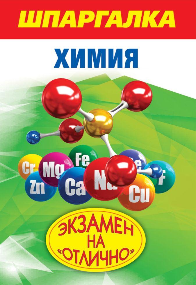 Богомолова И.В. - Шпаргалка. Химия обложка книги