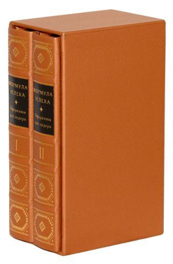 Кондрашов А.П. - Формула успеха. Афоризмы для лидера в 2-х томах обложка книги