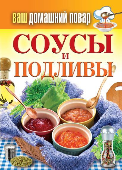 Ваш домашний повар. Соусы и подливы - фото 1