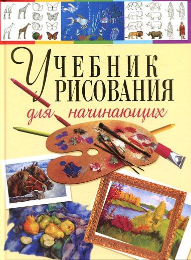 Учебник рисования для начинающих - фото 1
