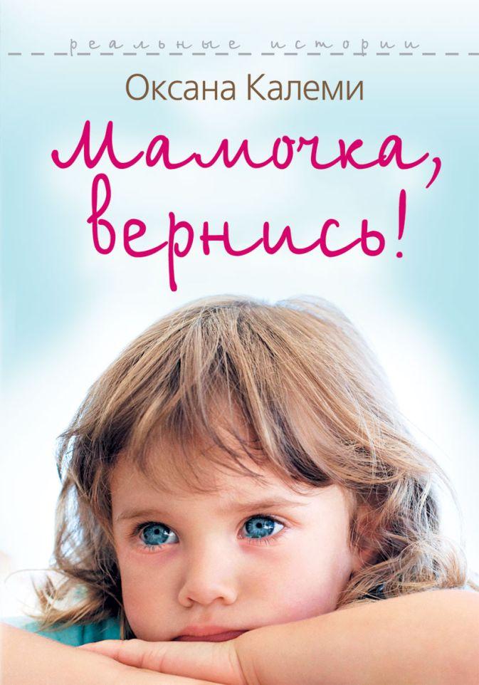 Калеми Оксана - Мамочка, вернись! обложка книги