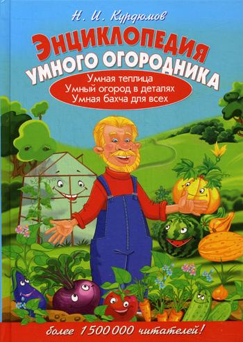 Энциклопедия умного огородника (80 цвет.вкл) Курдюмов Н.
